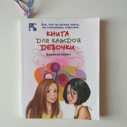 Книга для дівчаток