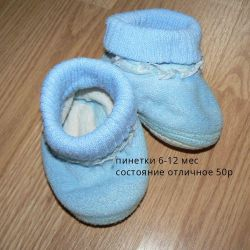 booties, Czech socks, fur booties