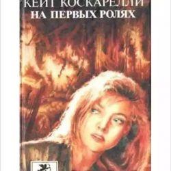 Книга: Кейт Коскарелли. На первых ролях. Обмен.