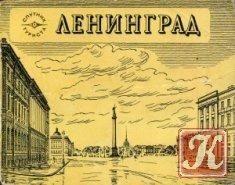 Leningrad Satellite tourist