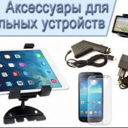 Αξεσουάρ για κινητά
