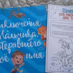 Το βιβλίο με τα ονόματα είναι ένα δώρο στο ΓΕΓΟΡΟΥ. Συσκευασμένα!