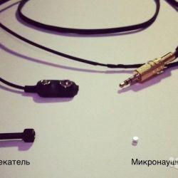 Ακουστικό Nano