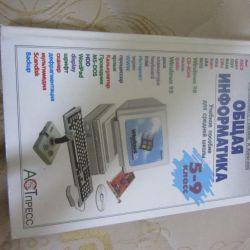 Γενική Πληροφορική 5 - 9 τάξεις