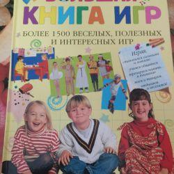 Большая книга игр.