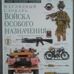 Книга Войска Особого Назначения