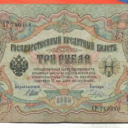 3 rubles (arr 1905) Provisional Government