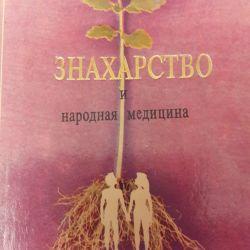 books of sorcery (for three books)