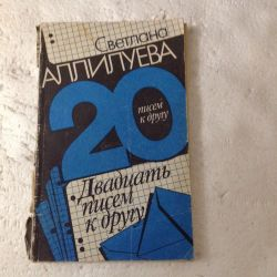The book of the daughter of Stalin-S.Allilueva