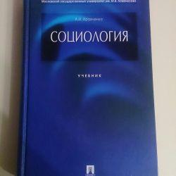 Социология (Кравченко)