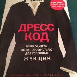 Book. Dress Code, Business Style Guide