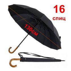 Umbrella baston nou Sponsa 16 joint venture, cupola 130cm