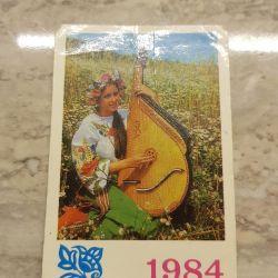 Карманный календарь 1984