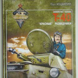 Энциклопедия вооружений - Т-40