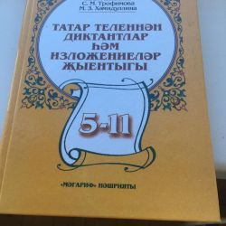 Collection of works on the Tatar language