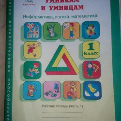 ? Complex of textbooks for grade 1