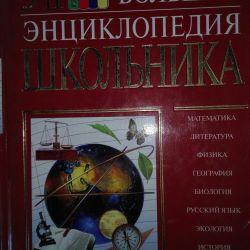 Okul çocuğunun Büyük Ansiklopedisi