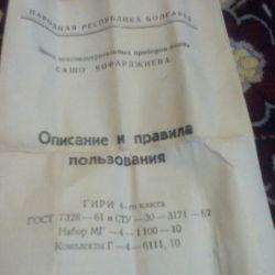 Гири две упаковки Болгария