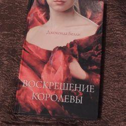 Дамские романы (1 часть)