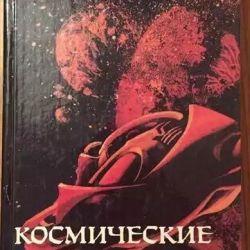 Книга: Космические оборотни. Обмен