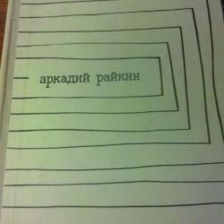 The book about Arkady Raikin in 1969 ed.
