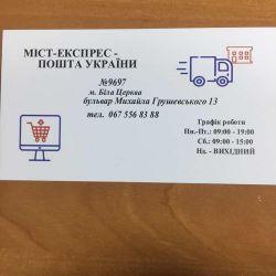 Freight transportation throughout Ukraine