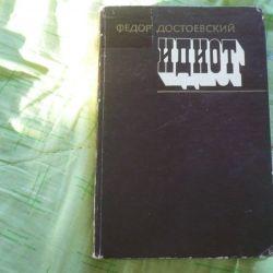 Идиот Достоевский