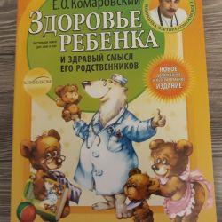 Βιβλίο του Κομαρόφσκι. Νέα.