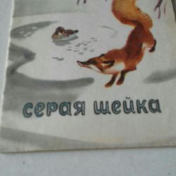 Книга сіра шийка 1975 рік