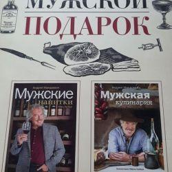 Makarevich, Garber: Men's gift (set 2kn)