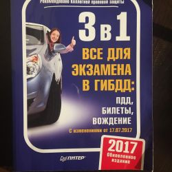 Актуальный учебник для экзамена в ГИБДД