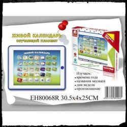 Обучающий планшет Живой календарь