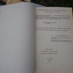 tez ürolojisi 1969