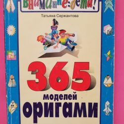 Книга по обучению оригами