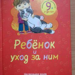 Книга Б.Спок