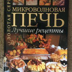 Книга Рецепты для микроволновой печи