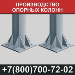 Production of support columns