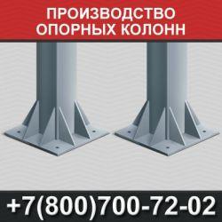 Виробництво опорних колон Маючи комплексом
