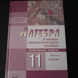 Manual de clasă algebră 11