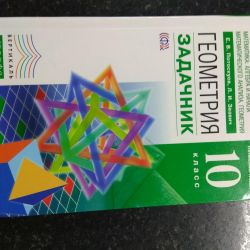 Textbooks on geometry. A lot of educational literature,