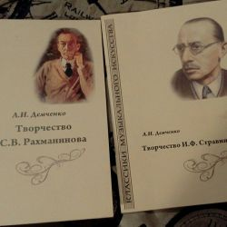 manuals Rachmaninov and Stravinsky