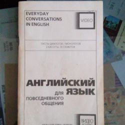 Πωλούν Βιβλία