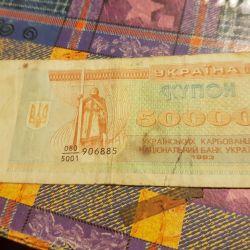 50,000 coupon Ukraine 1993
