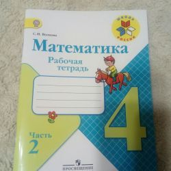 Математика 4 кл