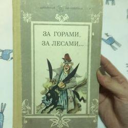 Книга Сказки русских писателей 19-ого века
