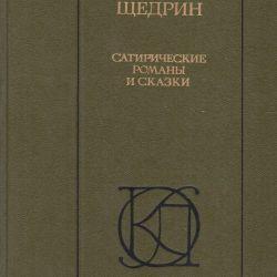 Romane și povești satirice. M. Saltykov-Șchedrin