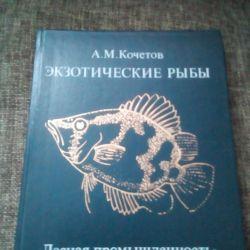 Εγκυκλοπαίδεια εξωτικών ψαριών για το ενυδρείο.