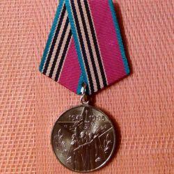Медаль Участнику трудового фронта (40 лет Победы)