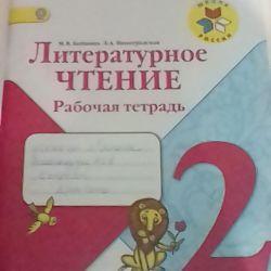 Βιβλιογραφία 2ης τάξης
