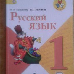 Ρωσική γλώσσα 1η τάξη